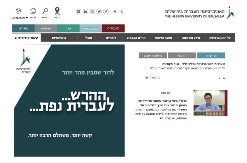 A website written in Hebrew.